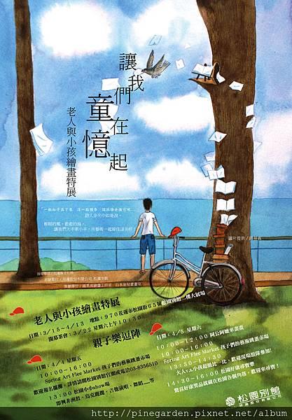 20140415當我們童在憶起(海報52x75)-曲-01