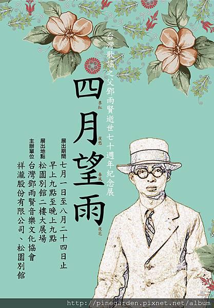 1030703鄧雨賢海報(曲)