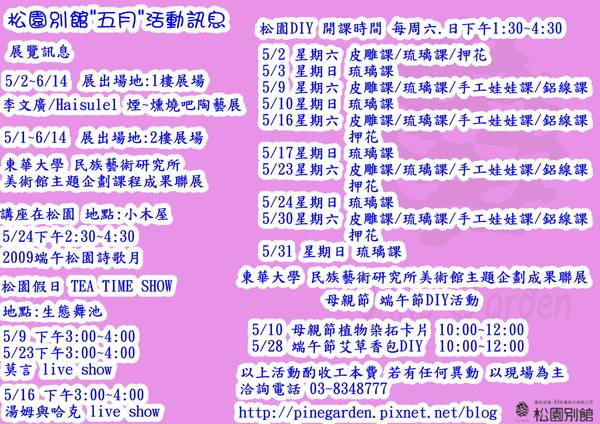 5月訊息JPG.jpg