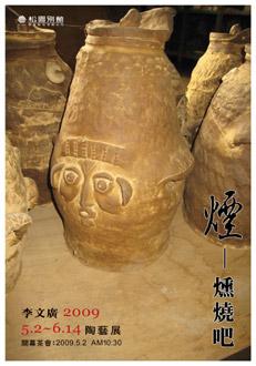李文廣-煙燻燒陶藝展