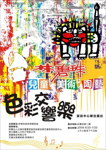 林碧珠6-20活動[2]...jpg