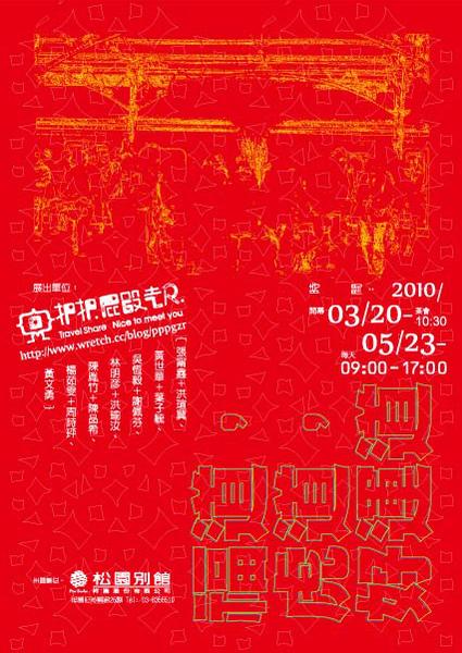 松園鐵道展反2.jpg