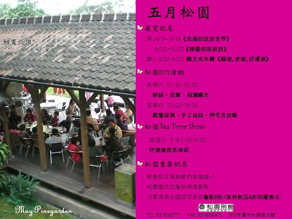 5月松園.JPG
