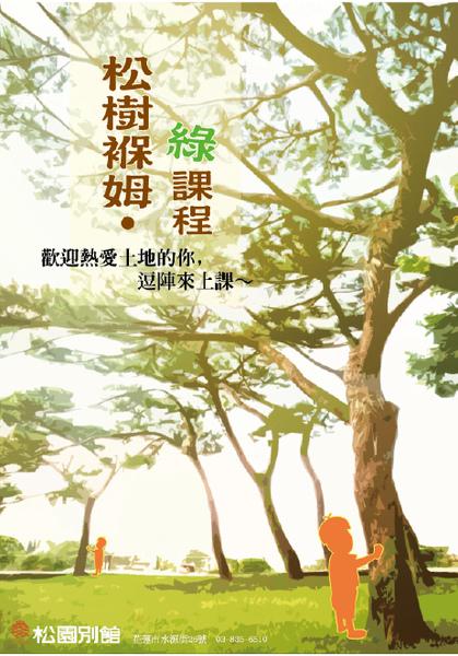 松樹褓姆綠課程