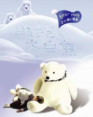 擁抱大白熊.jpg