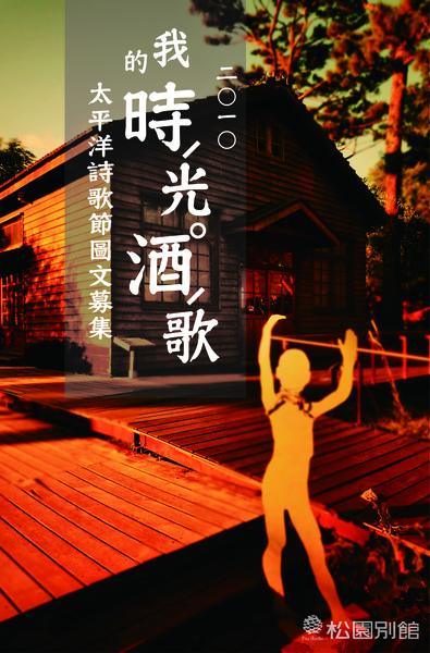 時光酒歌poster.jpg