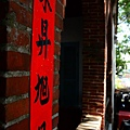 20140412台南一日遊 115 (683x1024).jpg