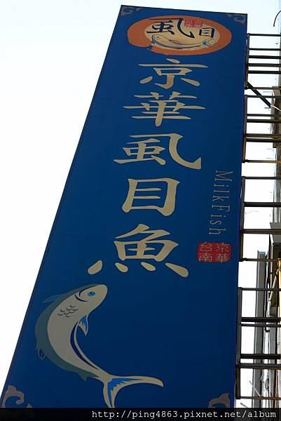 20150117京華虱目魚 025 (683x1024).jpg