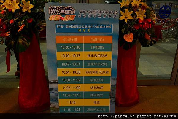 20150822屏東鐵路高架化前夕 170 (1024x683).jpg