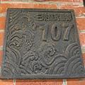 老街的門牌