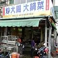 內埔 ─ 原榕樹下板條店