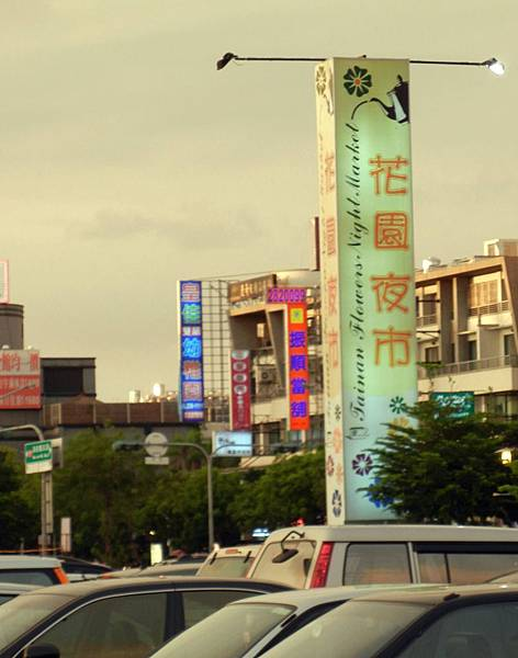 台南 ─ 花園夜市