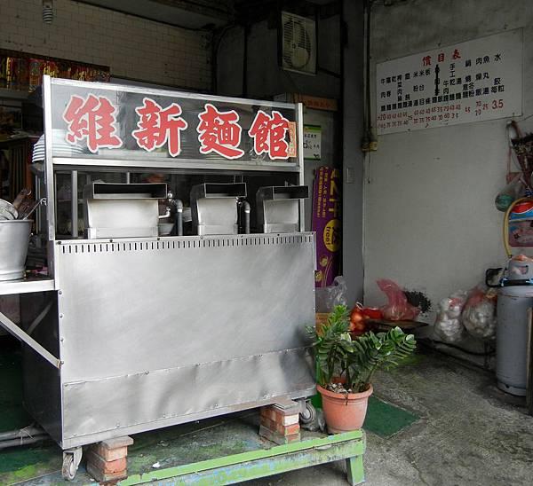 鹽埔 ─ 維新麵店