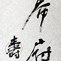 高雄 ─ 幕府壽司
