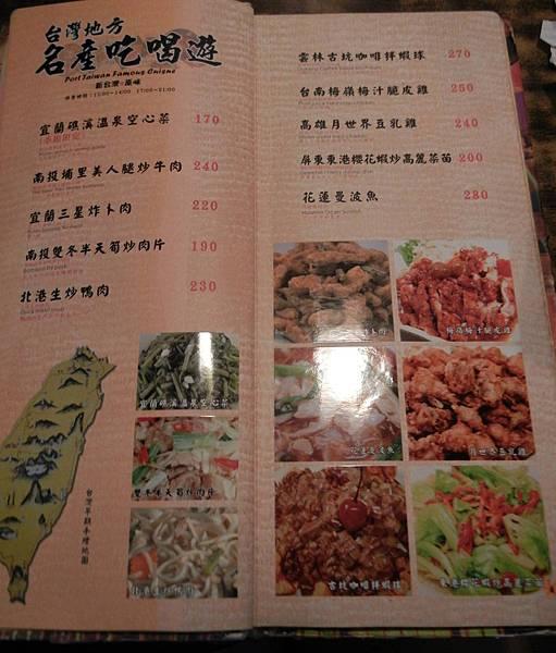 鳳山 ─新台灣的原味