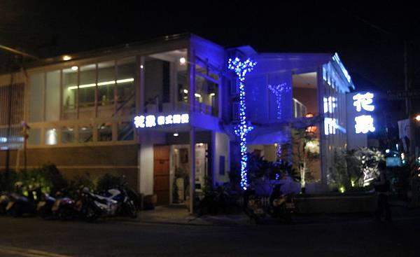 屏東 ─ 花象泰式餐廳