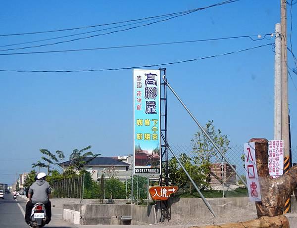 豐田 ─ 高腳屋