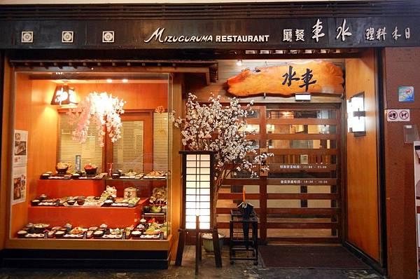 台中 ─ 水車日式料理