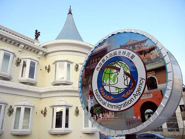 台南 ─ 移民署