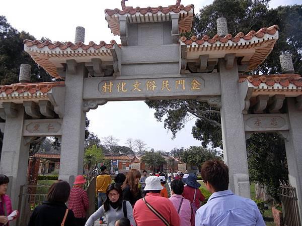金門 ─ 民俗文化村