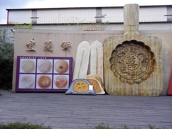 宜蘭─宜蘭餅館