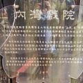 新竹 ─ 內灣老街