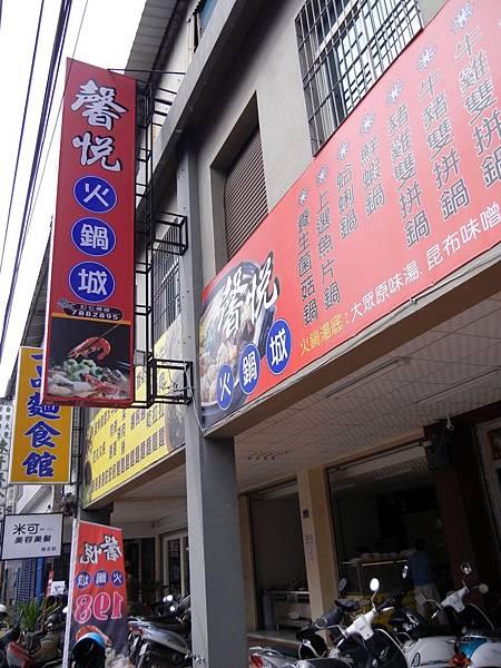 潮州 ─ 馨悅火鍋城
