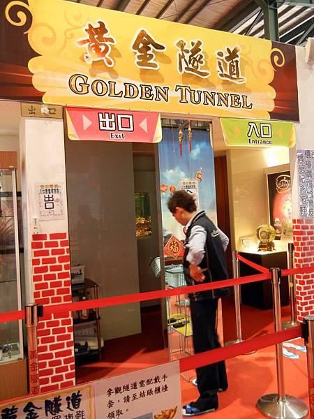 彰化 ─ 黃金博物館