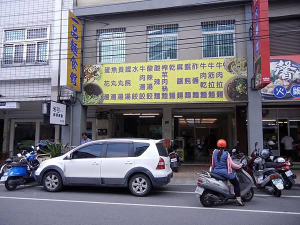 潮州 ─ 一品麵食館
