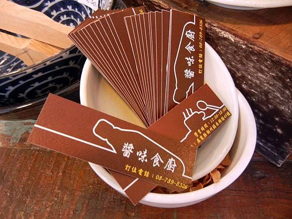 潮州 ─ 醬味食廚