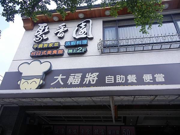 潮州 ─ 聚香園