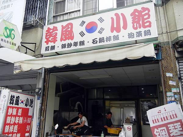 屏東 ─ 韓風小館