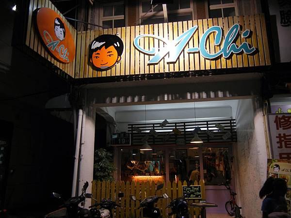 屏東 ─ A CHI漢堡