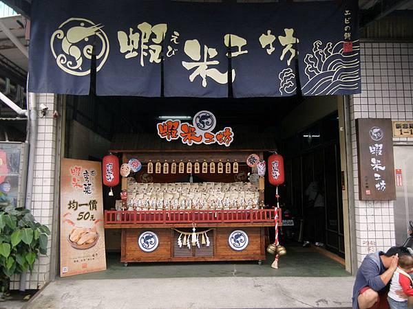 台南 ─ 蝦餅