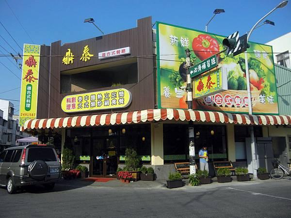 台南 ─ 鼎泰複合式餐廳