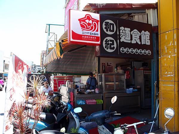 林邊 ─ 何記麵店