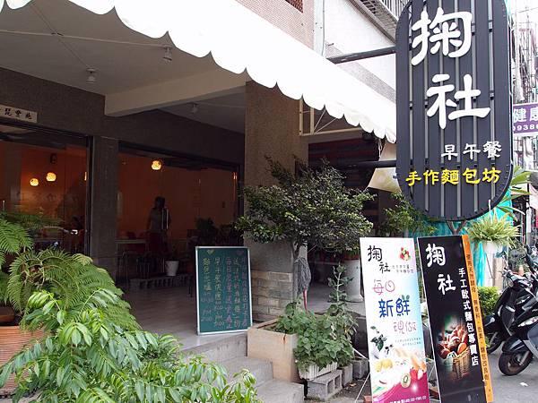 屏東 ─ 掬社早午餐