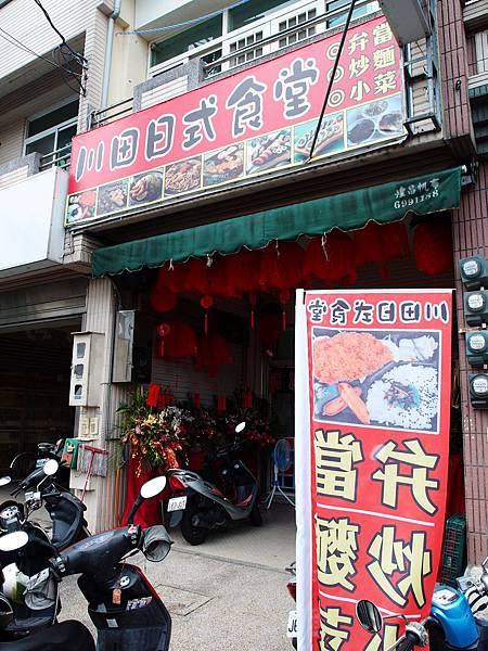 台南 ─ 川田日式食堂