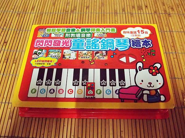 風車─童謠鋼琴