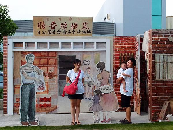 台南 ─ 香腸博物館
