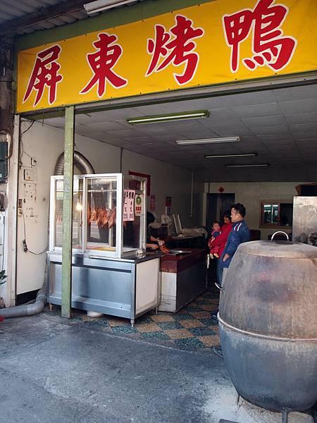 屏東 ─ 北京烤鴨