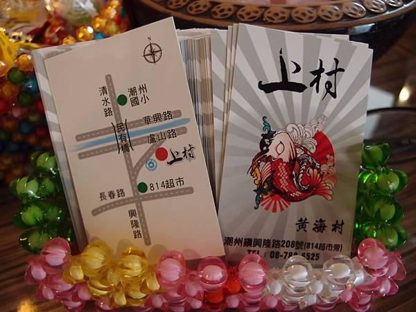 潮州 ─ 上村日本料理