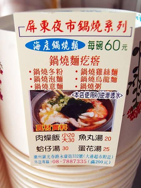 潮州 ─ 麵疙瘩