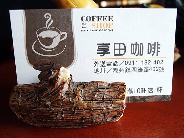 潮州 ─ 享田咖啡