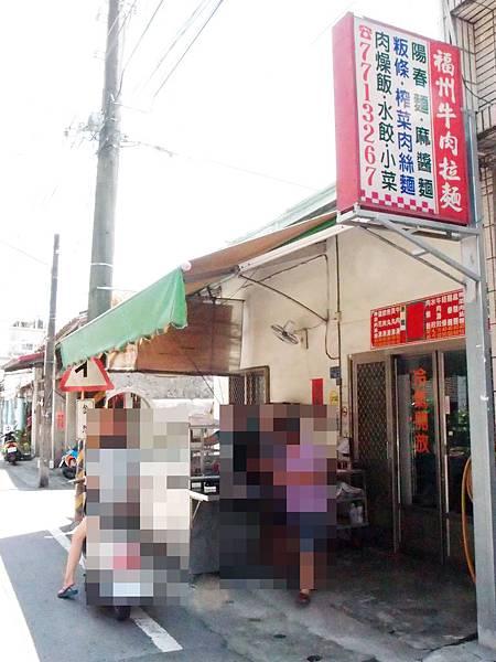 竹田 ─ 福州牛肉拉麵