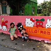 興化社區 ─ 彩繪村