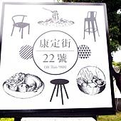 屏東 ─ 日食糖224