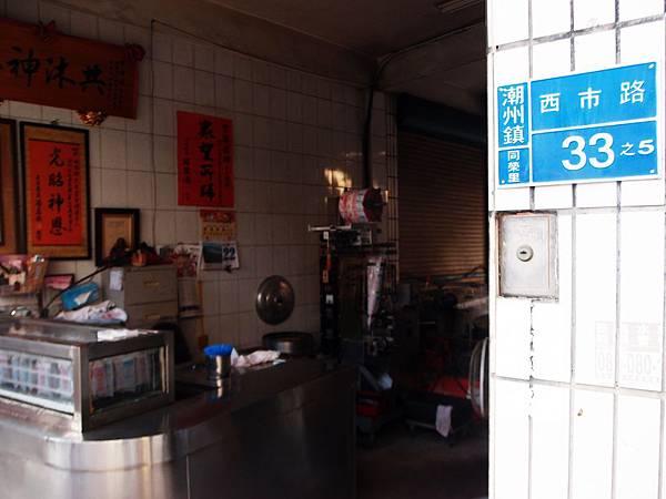 潮州 ─ 林耀輝草茶