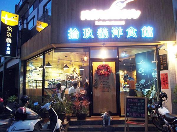 潮州 ─ 拾玖義洋食館