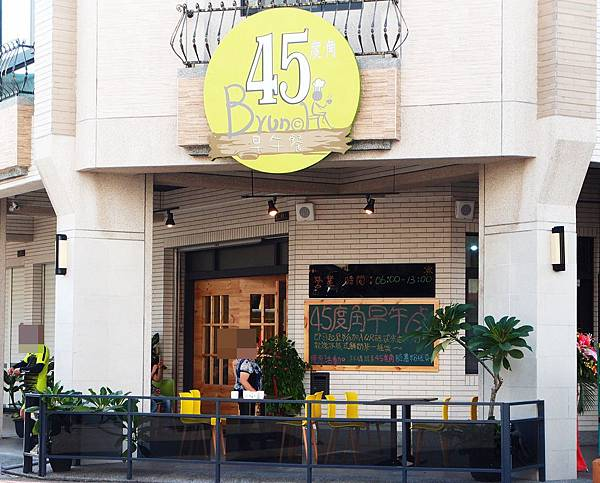 潮州 ─ 45度角早午餐